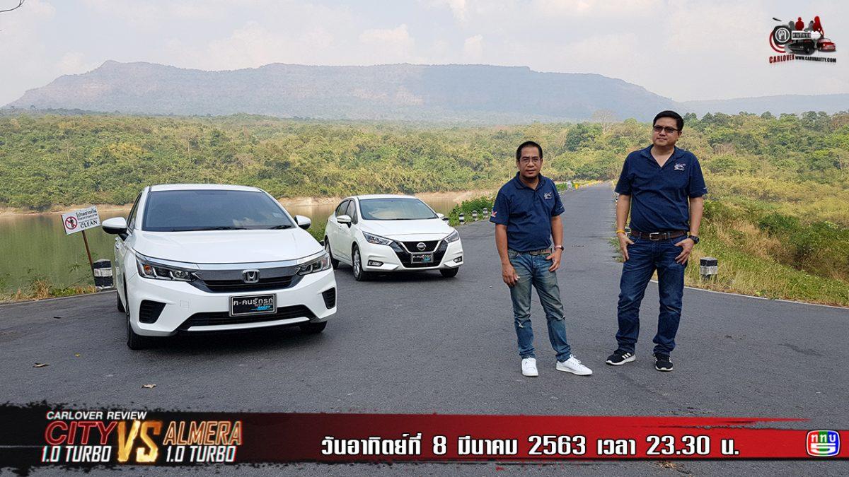 รายการ ฅ-คนรักรถ Honda City ใหม่ vs Nissan Almera ใหม่ EP.1