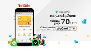 รวมพลัง TrueMoney Wallet + GooglePlay ลดถล่มทลายสูงสุด 90% แถมมีเงินคืนทุกแอปทุกไอเทม