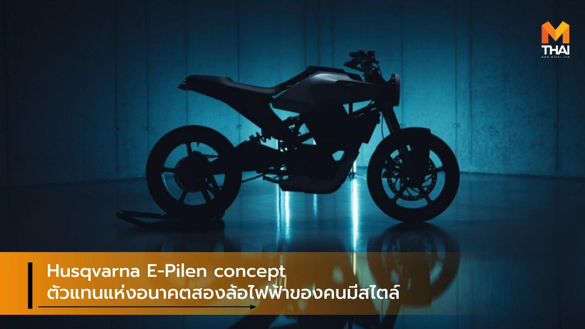 Husqvarna E-Pilen concept ตัวแทนแห่งอนาคตสองล้อไฟฟ้าของคนมีสไตล์