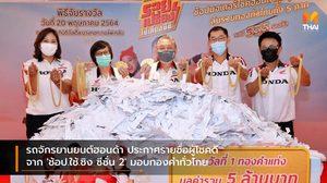 รถจักรยานยนต์ฮอนด้า ประกาศรายชื่อผู้โชคดีจาก 'ช้อป.ใช้.ชิง ซีซั่น 2' มอบทองคำทั่วไทย
