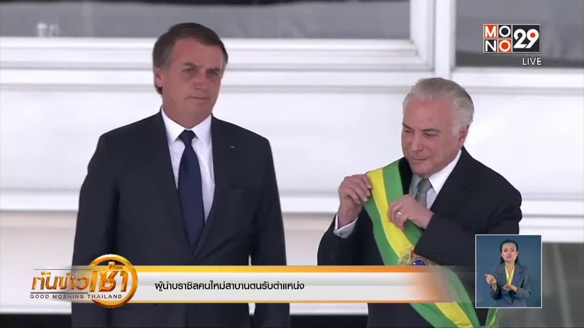 ผู้นำบราซิลคนใหม่สาบานตนรับตำแหน่ง