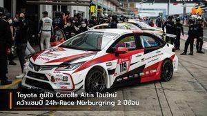 Toyota ภูมิใจ Corolla Altis โฉมใหม่คว้าแชมป์ 24h-Race Nürburgring 2 ปีซ้อน