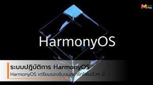 ผู้บริหาร Huawei เตรียมรองรับระบบปฏิบัติการ HarmonyOS บนสมาร์ทโฟน