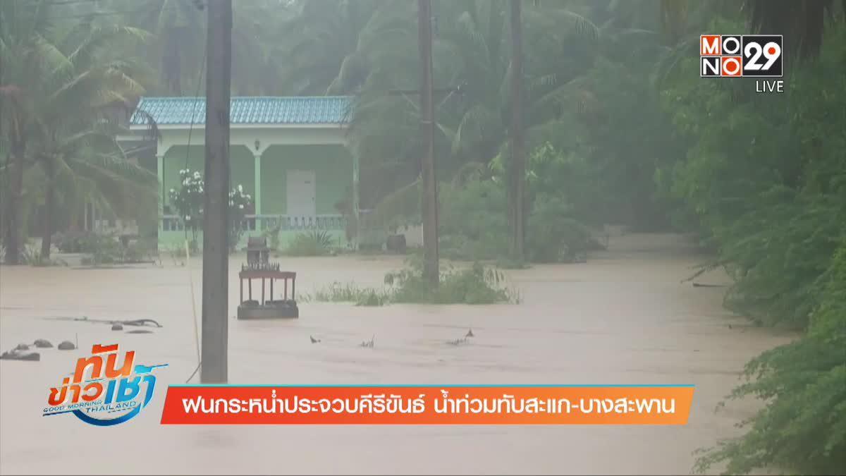 ฝนกระหน่ำประจวบคีรีขันธ์ น้ำท่วมทับสะแก-บางสะพาน