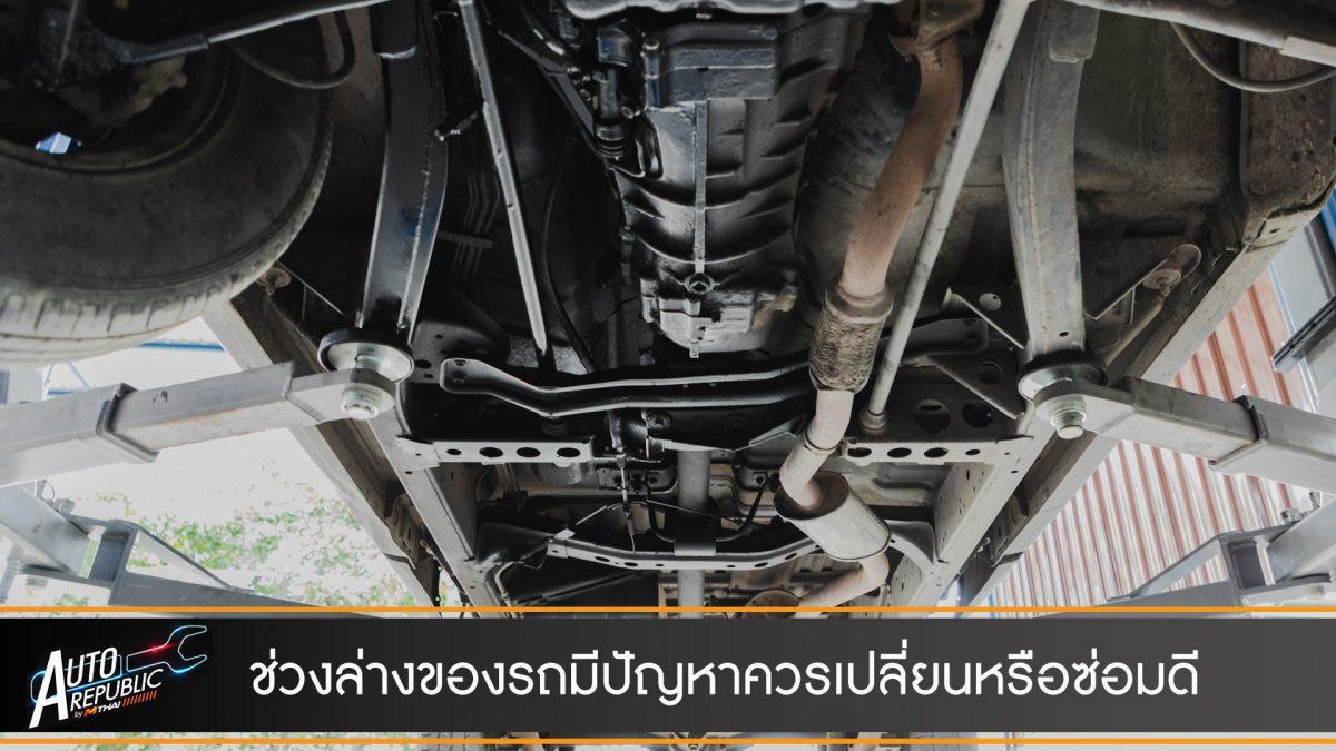 ช่วงล่างของรถยนต์มีปัญหาควรเปลี่ยนหรือซ่อมดี??