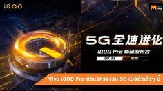ยืนยัน Vivo iQOO Pro 5G เตรียมเปิดตัววันที่ 22 สิงหาคมนี้