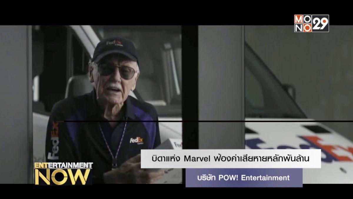 บิดาแห่ง Marvel ฟ้องค่าเสียหายหลักพันล้านบริษัท POW! Entertainment