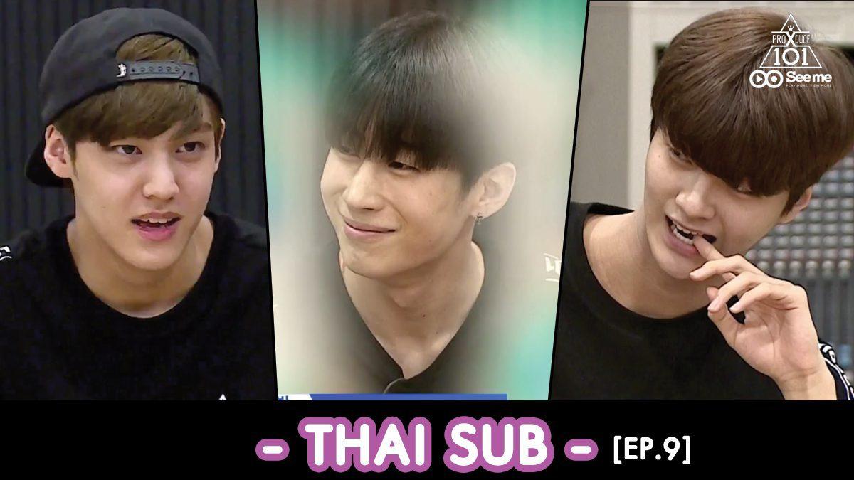 [THAI SUB] PRODUCE X 101 ㅣใครจะได้อยู่ต่อในทีม U GOT IT [EP.9]