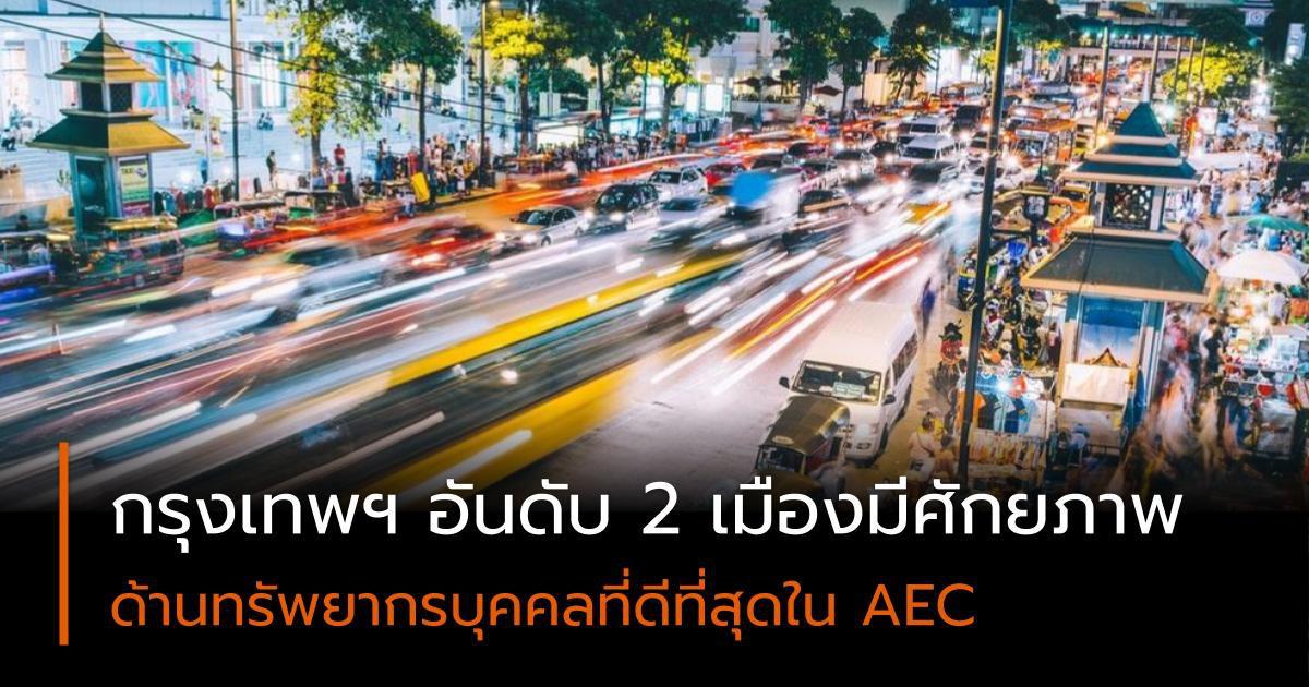 กรุงเทพฯ คว้าอันดับ 2 เมืองที่มีศักยภาพ ด้านทรัพยากรบุคคลที่ดีที่สุดใน AEC