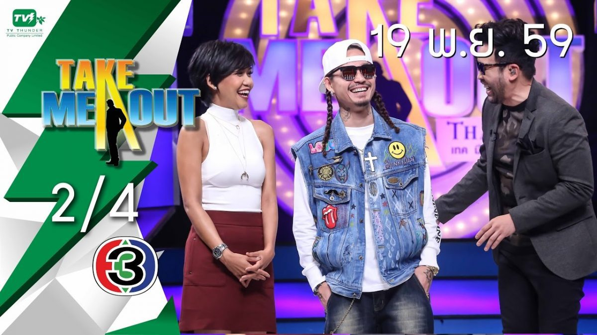 Take Me Out Thailand S10 ep.28 เดย์ 2/4 (19 พ.ย. 59)
