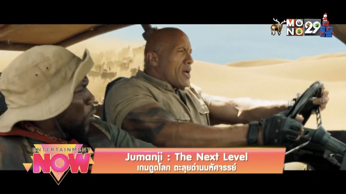 Movie Review : Jumanji : The Next Level เกมดูดโลก ตะลุยด่านมหัศจรรย์