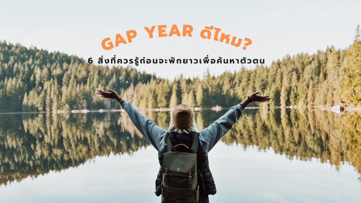 6 สิ่งที่ควรรู้ก่อนที่คิดจะ Gap Year