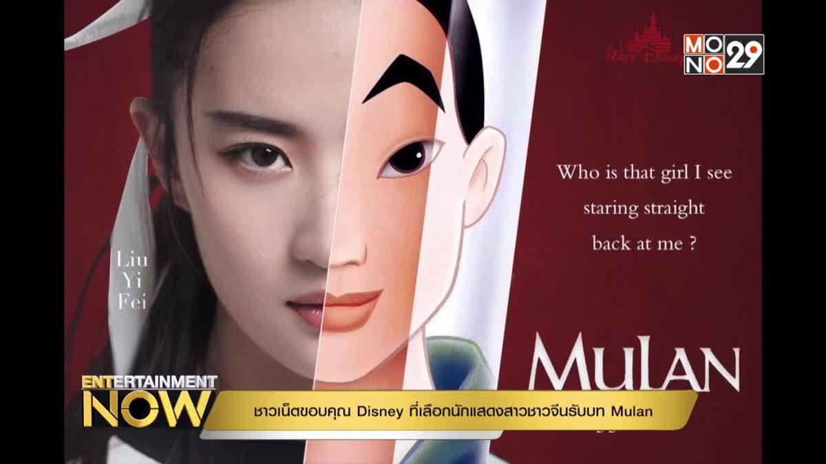 ชาวเน็ตขอบคุณ Disney ที่เลือกนักแสดงสาวชาวจีนรับบท Mulan
