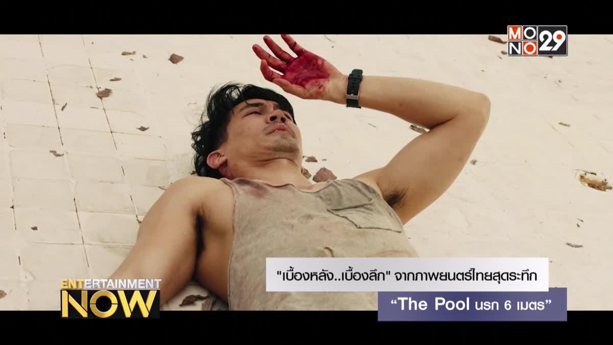 """""""เบื้องหลัง..เบื้องลึก"""" จากภาพยนตร์ไทยสุดระทึก   """"The Pool นรก 6 เมตร"""""""