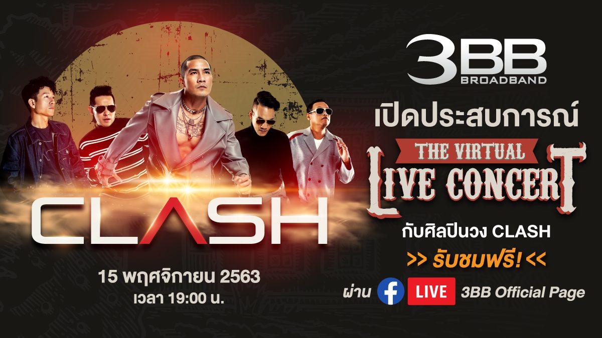 3BB เปิดประสบการณ์ The Virtual LIVE Concert #3 กับศิลปินวง CLASH ชมฟรีผ่านเฟสบุ๊คไลฟ์
