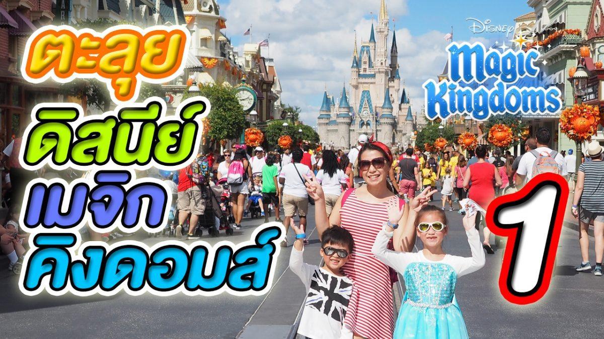 ตะลุยสวนสนุก Disney Magic Kingdoms #1