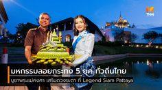 ลอยกระทง 5 ยุค ทั่วถิ่นไทย บูชาพระแม่คงคา เสริมดวงชะตา ที่ Legend Siam Pattaya