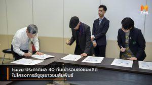 Isuzu ประกาศผล 40 ทีมเข้ารอบชิงชนะเลิศในโครงการอีซูซุเยาวชนสัมพันธ์