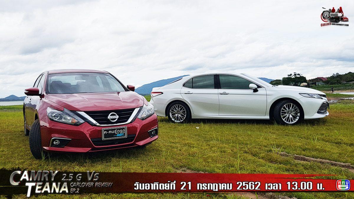 ฅ-คนรักรถ ตอน All New Camry 2.5 G Vs Nissan Teana EP.2