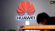 Huawei ทดสอบ OS ของตัวเองบนสมาร์ทโฟน คาดวางขายปลายปีนี้