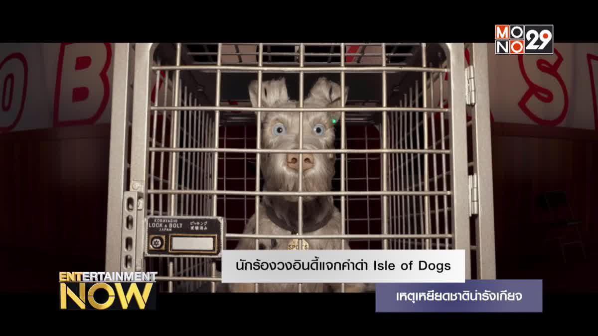 นักร้องวงอินดี้แจกคำด่า Isle of Dogs เหตุเหยียดชาติน่ารังเกียจ