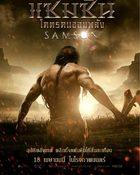 Samson มนุษย์พลังเทพ