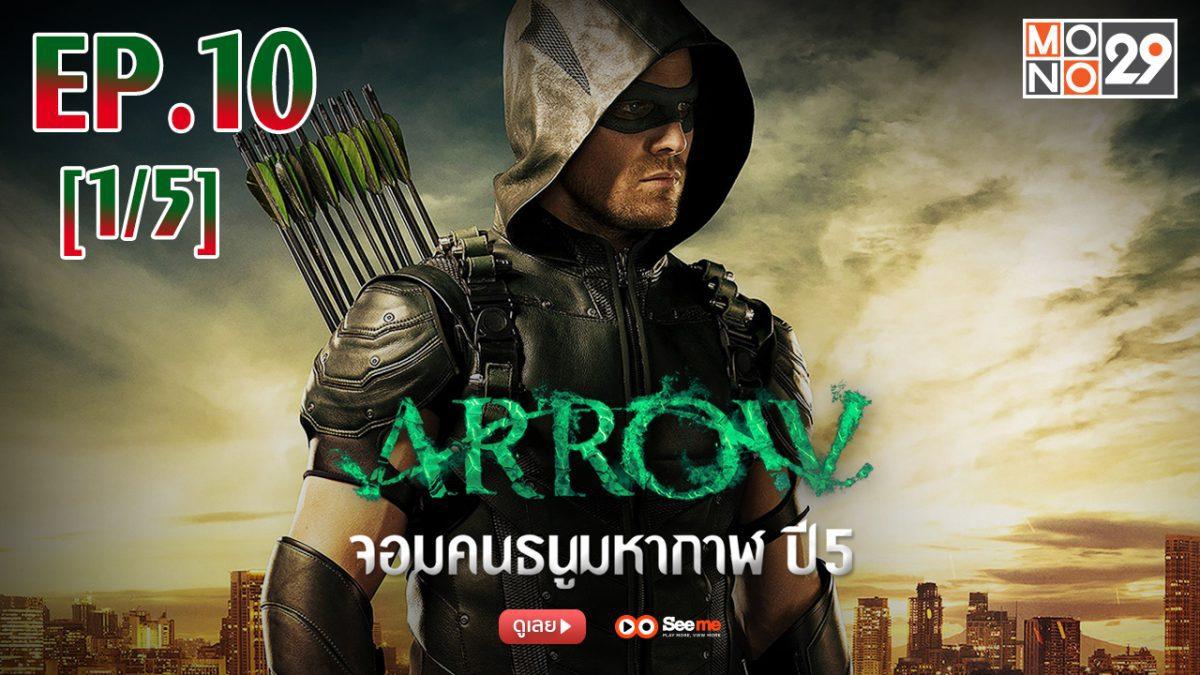 Arrow จอมคนธนูมหากาฬ ปี 5 EP.10 [1/5]