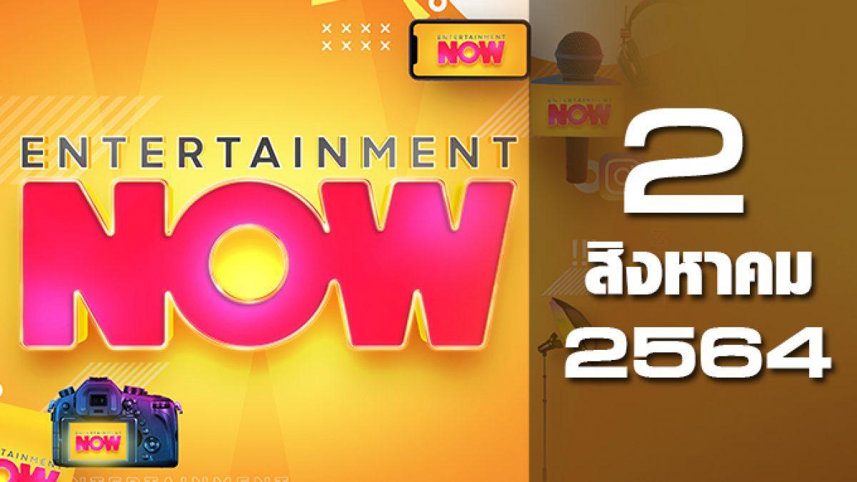 Entertainment Now 02-08-64