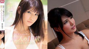 19 อีกแล้ว!! Yanagi Miyu ผลงาน Debut เรื่องแรกที่หนุ่มๆ ตั้งตารอ