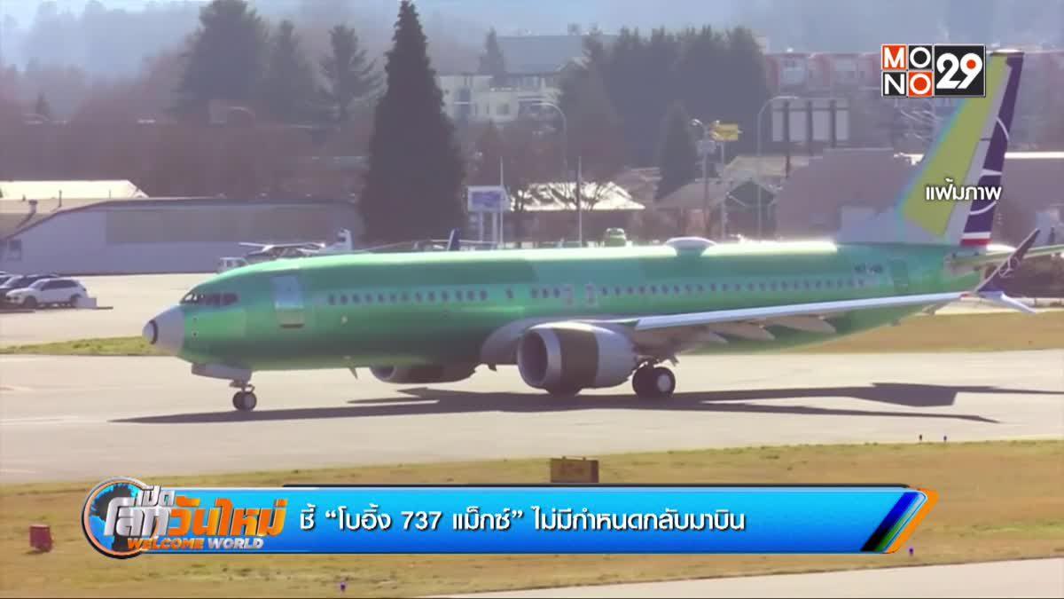 """ชี้ """"โบอิ้ง 737 แม็กซ์"""" ไม่มีกำหนดกลับมาบิน"""