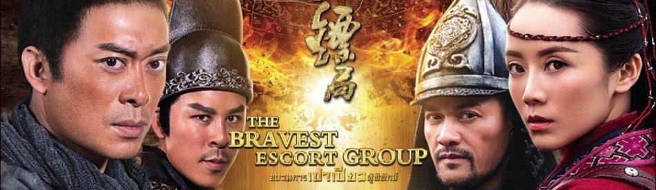 The Bravest Escort Group ขบวนการเปาเปียวผู้พิทักษ์