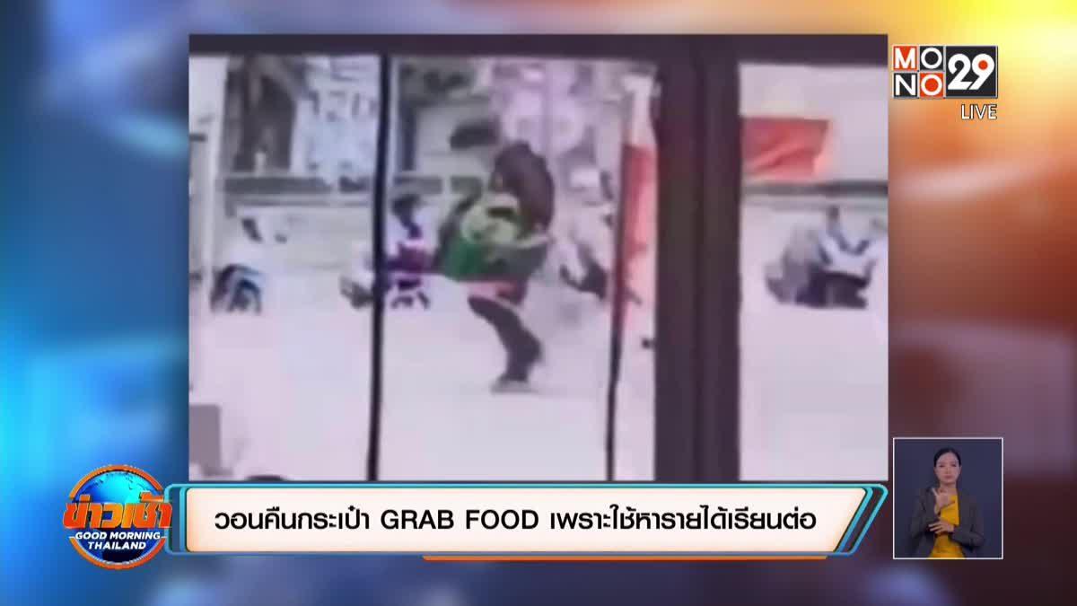 วอนคนร้ายคืนกระเป๋า GRAB FOOD เพราะใช้หารายได้เพื่อเรียนต่อ