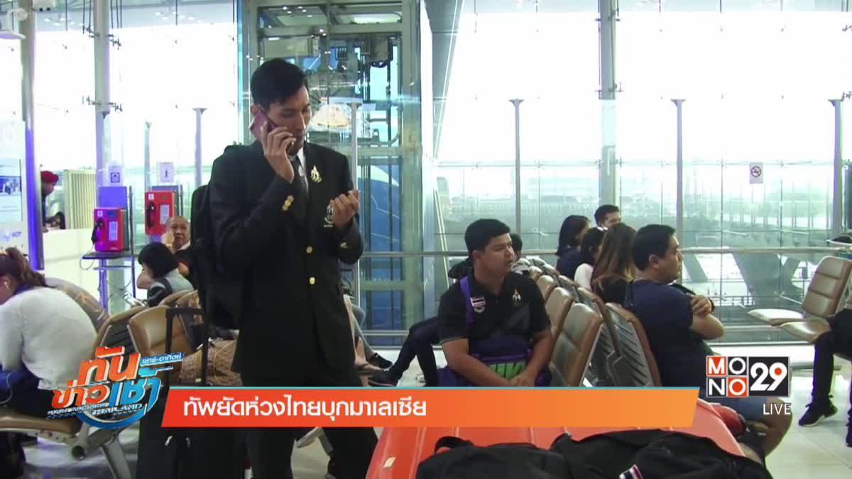 ทัพยัดห่วงไทยบุกมาเลเซีย