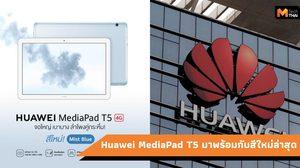 Huawei MediaPad T5 10″ มาพร้อมกับสีใหม่ล่าสุด Mist Blue