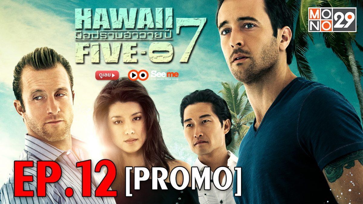 Hawaii Five-O มือปราบฮาวาย ปี 7 EP.12 [PROMO]