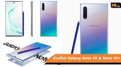 รั่วอย่างต่อเนื่องก่อนเปิดตัว Galaxy Note 10 และ Galaxy Note 10+