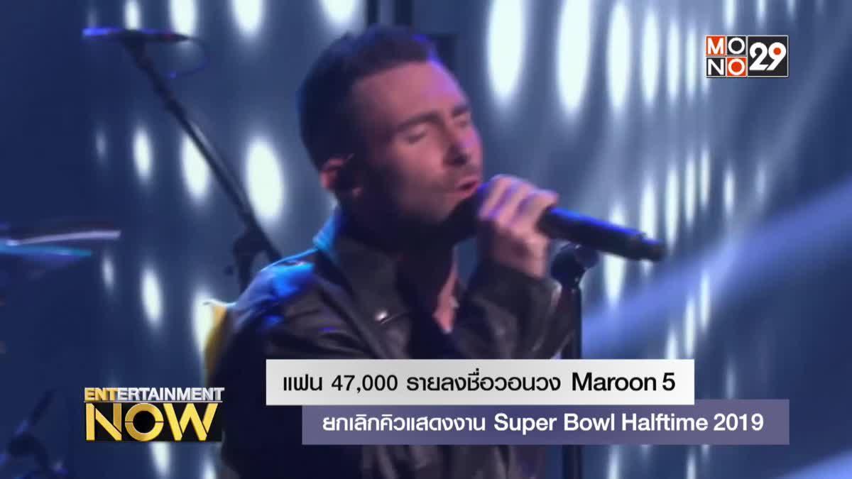 แฟน 47,000 รายลงชื่อวอนวง Maroon 5 ยกเลิกคิวแสดงงาน Super Bowl Halftime 2019