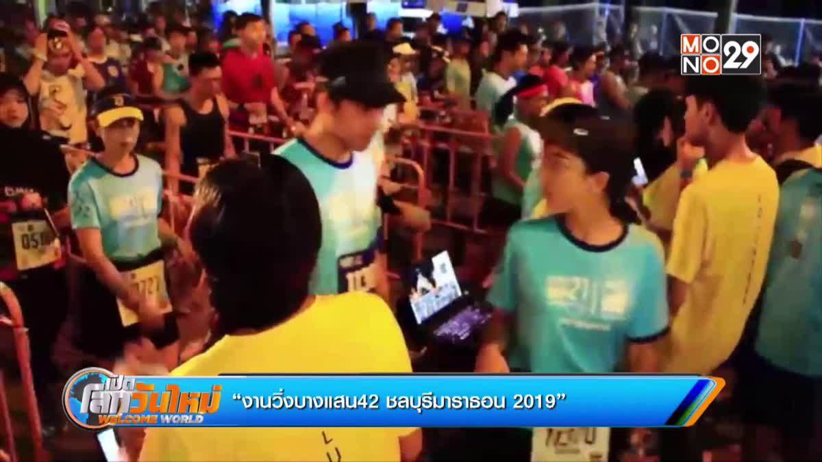 """""""งานวิ่งบางแสน 42 ชลบุรีมาราธอน 2019"""""""