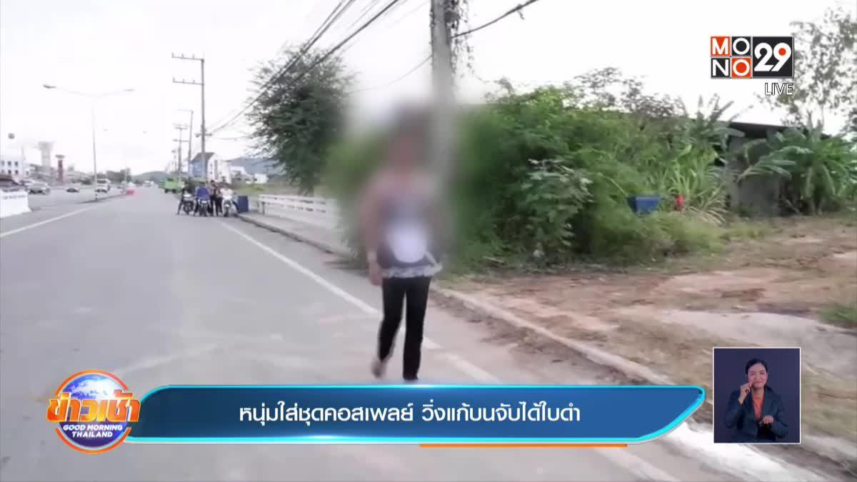 หนุ่มใส่ชุดคอสเพลย์ วิ่งแก้บนจับได้ใบดำ