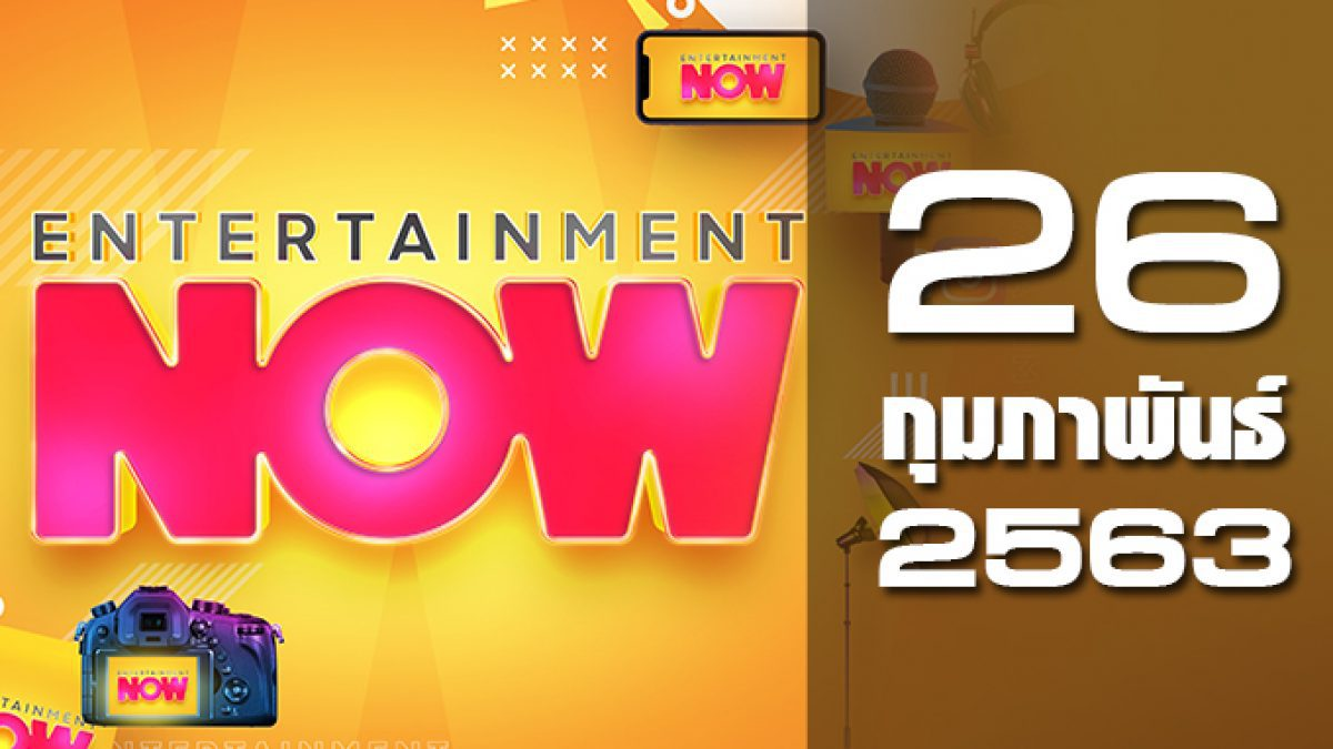Entertainment Now 26-01-63