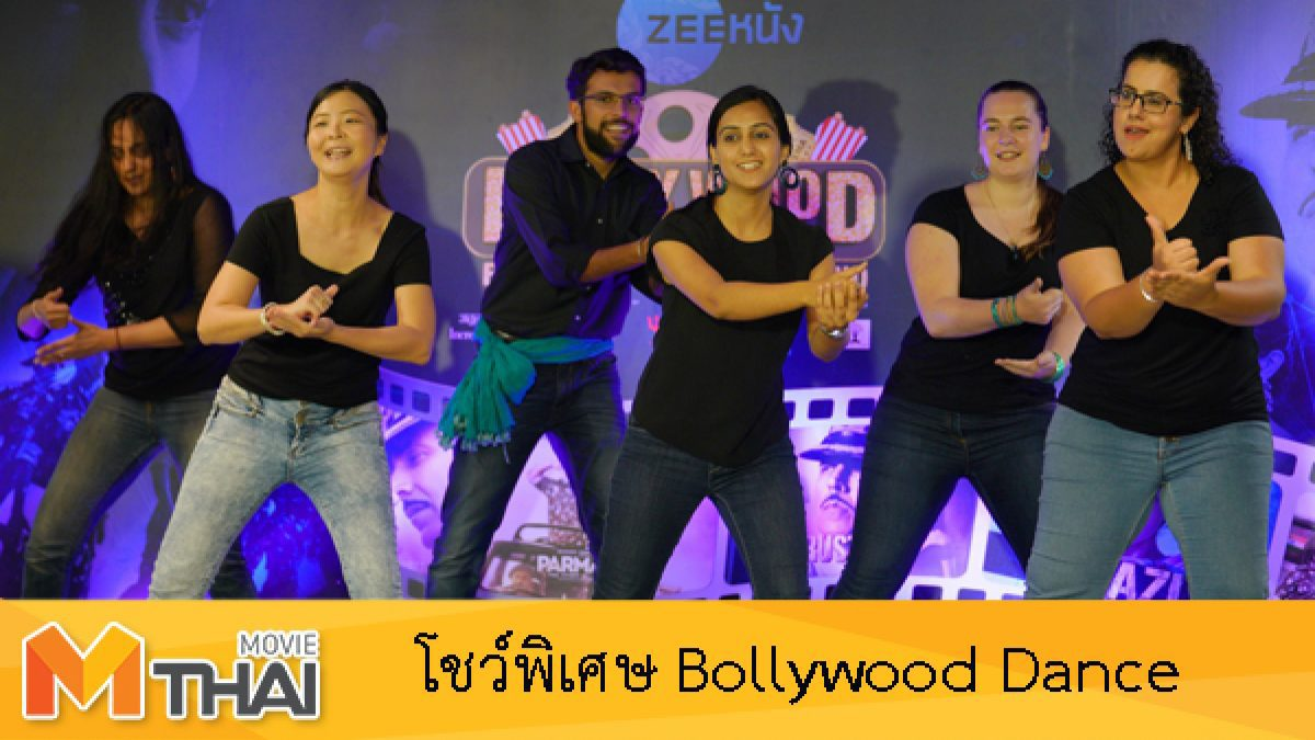 โชว์ Bollywood Dance จากงานเทศกาล Bollywood Film Festival of Thailand
