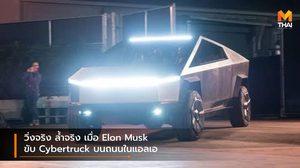 วิ่งจริง ล้ำจริง เมื่อ Elon Musk ขับ Cybertruck บนถนนในแอลเอ