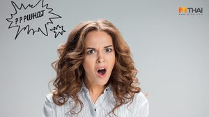 10 พฤติกรรมในชีวิตประจำวัน ที่ควรเลิกทำ ก่อนจะสาย!!!