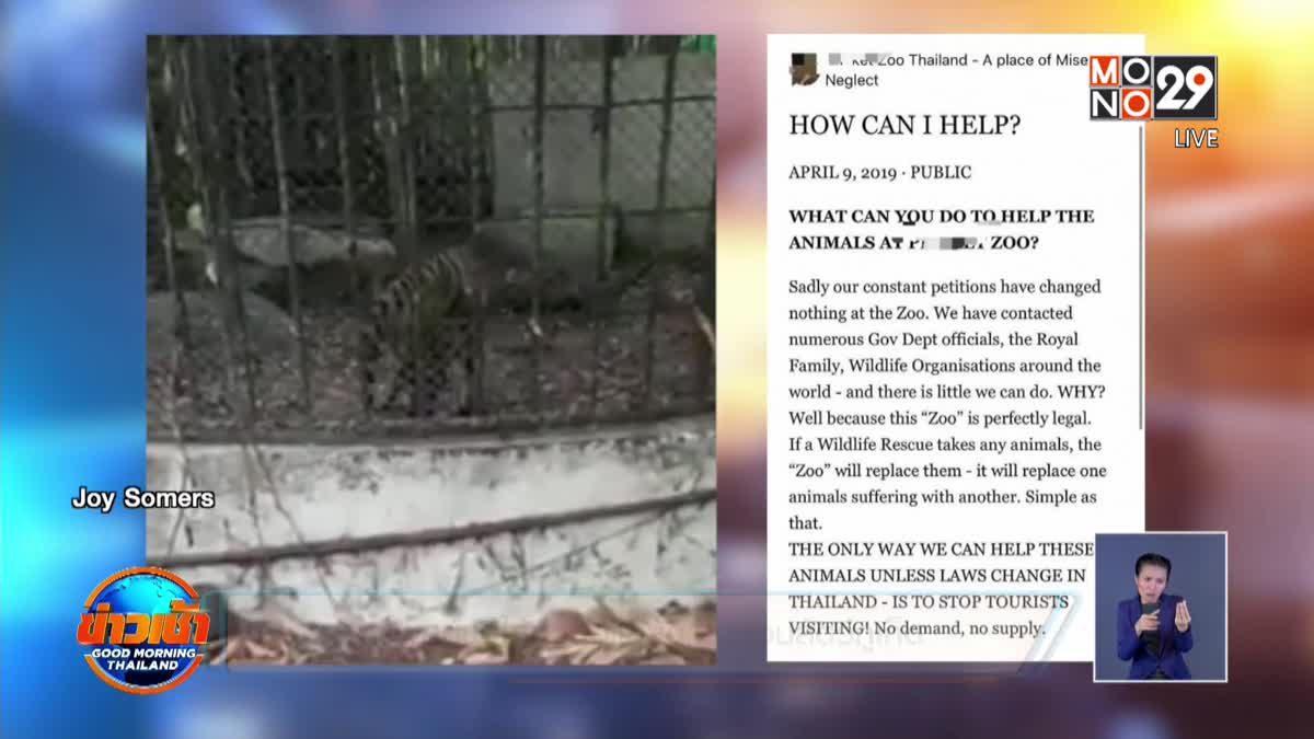 สาวโพสต์ขอให้ช่วยดูแลสัตว์ในสวนสัตว์ภูเก็ต