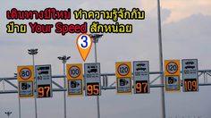 เดินทางปีใหม่ ทำความรู้จักกับ ป้าย Your Speed สักหน่อย ก่อนถูกจับความเร็ว!!