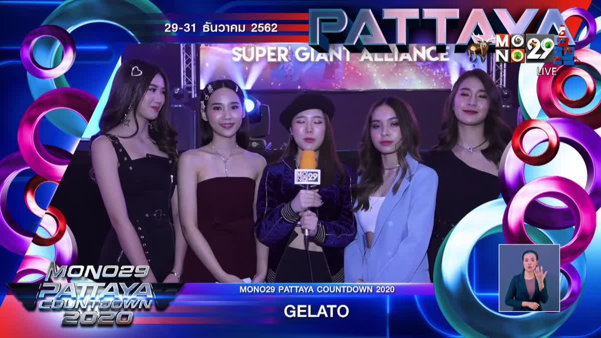 "Gelato ชวนร่วมงาน ""PATTAYA COUNTDOWN 2020"""