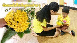 วิธีจัดดอกไม้ไหว้ครูแบบง่ายๆ