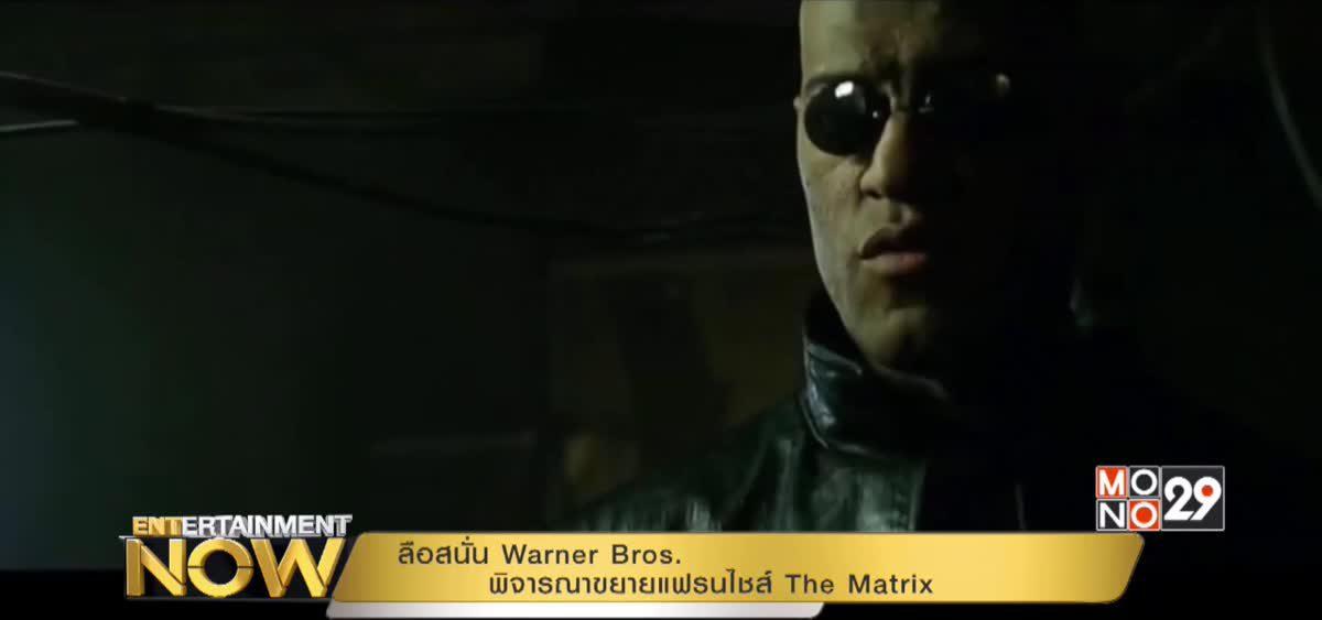 ลือสนั่น Warner Bros. พิจารณาขยายแฟรนไชส์ The Matrix