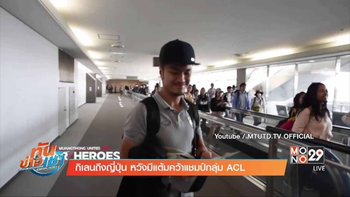 กิเลนถึงญี่ปุ่น หวังมีแต้มคว้าแชมป์กลุ่ม ACL