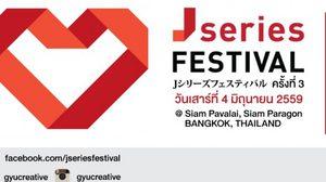 สาวกเจป๊อปเตรียมกรี๊ด! J Series Festival กลับมาอีกครั้ง!!